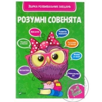 Книга Умные совята 3-4 года