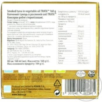 Fish tuna smoked 160g - buy, prices for Novus - image 2