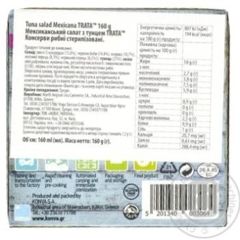Салат мексиканський з тунцем Trata 160г - купить, цены на Novus - фото 2