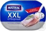 Оселедець філе Матіас XXL відбірні шматочки 200г