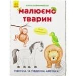 We draw animals Book