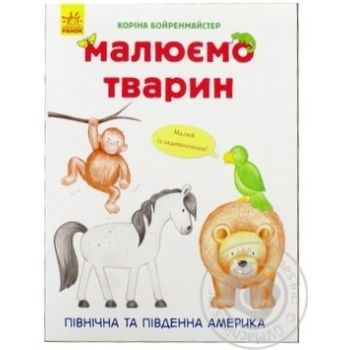 We draw animals Book - buy, prices for Metro - image 1