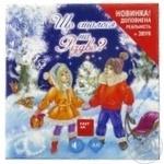 Книга казка Що сталося на Різдво?