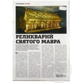 Газета Загадки Истории - купить, цены на Novus - фото 2