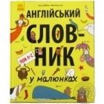 Книга Ранок Английский словарь в рисунках