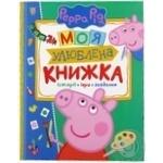 Книга Моя улюблена книжка Peppa Pig