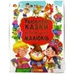 Книга Улюблені казки українських малюків Кристал Бук