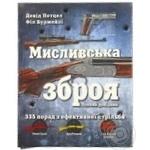Книга Охотничье оружие. полный справочник