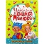 Книга Любимая книга малыша
