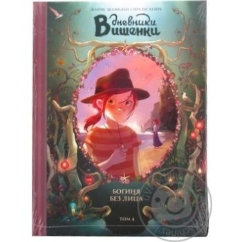 Книга МИФ Дневники Вишенки. Богиня Без Лица том 4