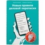Книга Нові правила ділового листування Альпіна