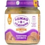 Puree Lozhka v kadoshke beef for children 100g