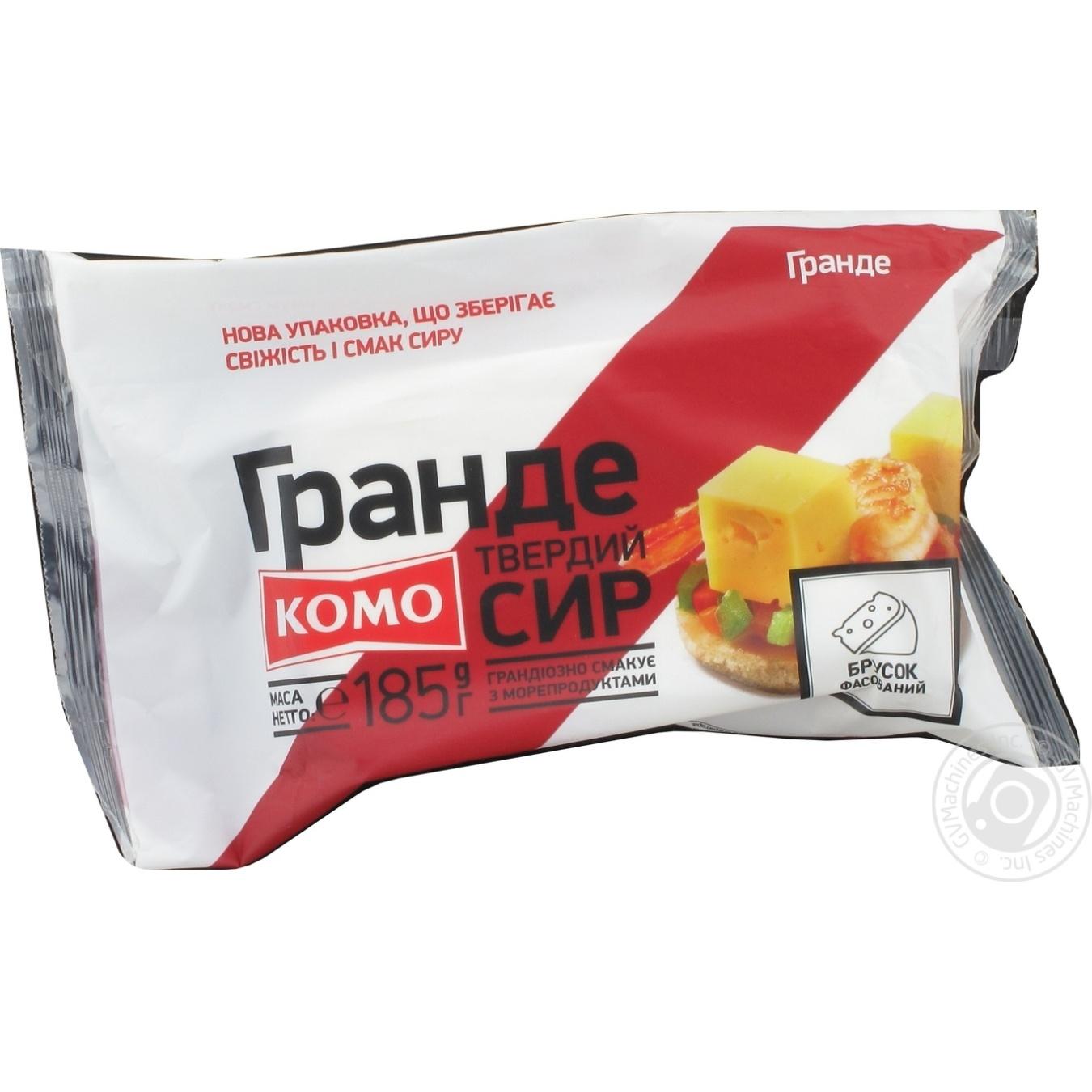 Сыр Комо Гранде твердый брусок 50% 185г