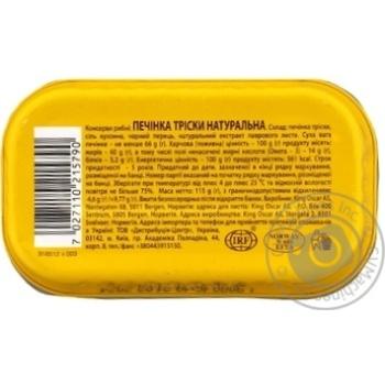 Печень трески Аквамарин натуральная 115г - купить, цены на МегаМаркет - фото 2