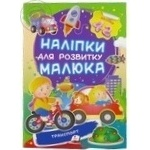 Книга Наклейки для развития малыша Транспорт (укр)
