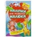 Stickers for Baby Development Favorite Animals (ua)