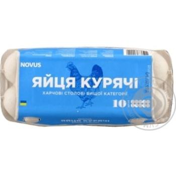 Яйце куряче С0 харчове столове вищої категорії Novus 10шт