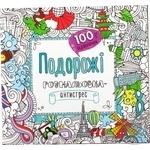 Книга Подорожі Розмальовка-антистрес 100% задоволення