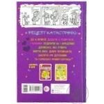 Книга Ранок Щоденник Ніккі 2 Не така вже й популярна тусовщиця у - купить, цены на Novus - фото 4