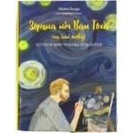 Книга Зоряна ніч Ван Гога та інші оповіді - купить, цены на Novus - фото 1