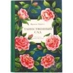 Книга Таємничий сад