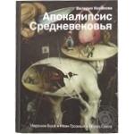 Книга Апокалипсис Средневековья. Иероним Босх, Иван Грозный, Конец света