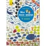 Книга Ранок Моя книга природы. В океане