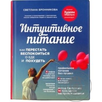 Книга Форс Украина Интуитивное питание: как перестать беспокоиться о еде и похудеть Светлана Бронникова - купить, цены на Novus - фото 3