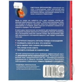 Книга Форс Украина Интуитивное питание: как перестать беспокоиться о еде и похудеть Светлана Бронникова - купить, цены на Novus - фото 4