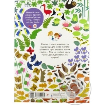 Книга Ранок Моя книга природи У лісі у - купить, цены на Novus - фото 3
