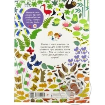 Книга Ранок Моя книга природи У лісі у - купить, цены на Novus - фото 4