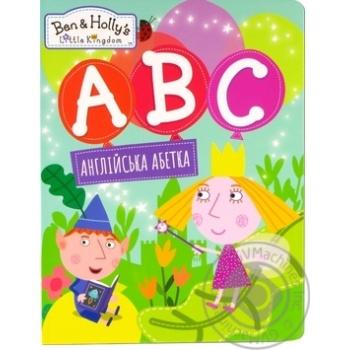 Английская азбука Ben & Holly's Little Kingdom
