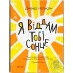 Книга Д.Нельсон Я віддам тобі сонце