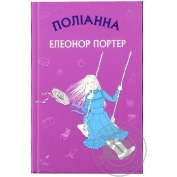 Поліанна (Нова палітурка) - купить, цены на Novus - фото 2