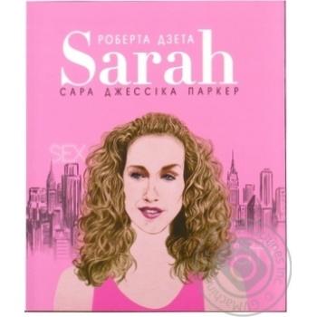 Книга Сара(ЖиттяСариДжессікиПаркер) - купити, ціни на Novus - фото 1