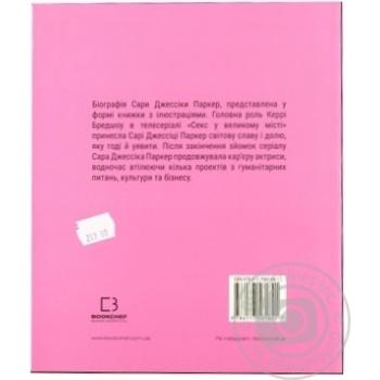 Книга Сара(ЖиттяСариДжессікиПаркер) - купити, ціни на Novus - фото 2
