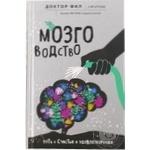 Книга Мозговодство.Шляхнащастяізадоволенню - купити, ціни на Novus - фото 1