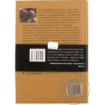 Книга Пиз А., Пиз Б. Ответ. Проверенная методика достижения недостижимого - купить, цены на Novus - фото 2