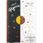 Книга Проста фізика Від атомного ядра до межі Всесвіту