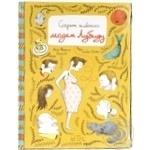 Книга Секрет животика мадам Лубиду