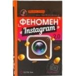 Книга Форс Україна Феномен Instagram 2.0 Любов Соболєва