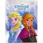Книга Disney Холодное сердце