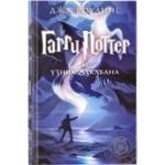 Книга Гарри Поттер и узник Азкабана Махаон