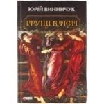 Книга Юрий Винничук Груши в тесте