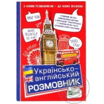 Книга украинском-английский разговорник - купить, цены на Novus - фото 3