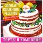 Журнал Золота колекція рецептів