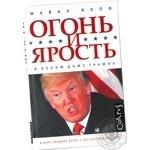 Книга Огонь и Ярость