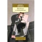 Azbuka Introduction to Psychoanalysis Book
