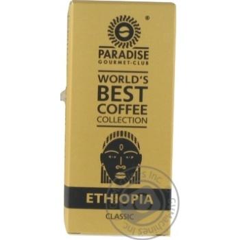 Кава Paradise WBCC Ethiopia Classic мелена 125г
