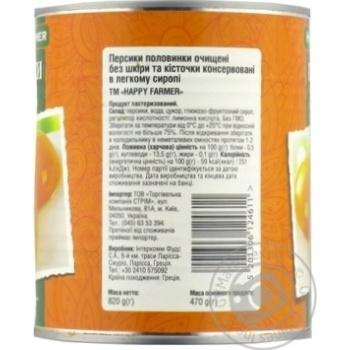 Персики Happy Farmer половинки в легкому сиропі  820г - купити, ціни на МегаМаркет - фото 2
